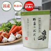 野菜のおだし(洋食だし)お試し1袋(24包)