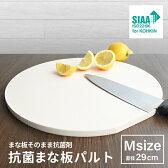 抗菌まな板パルト丸型Mサイズ
