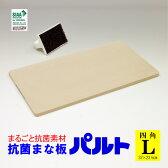 抗菌まな板パルト四角Lサイズ