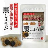 お腹の脂肪に黒しょうが[機能性表示食品]30粒/30日分ブラックジンシャー黒生姜ダイエットサプリメント