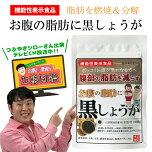 お腹の脂肪に黒しょうが[機能性表示食品]30粒/30日分ブラックジンジャー黒生姜ダイエットサプリメント