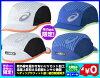 ◆メール便可◆【asics】アシックスサッカーキャップ/サッカー帽子(Junioleキャップジュニア用)〔XSC00347〕JL(53-56cm)