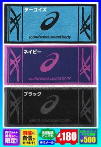 ◆タオル刺繍可◇メール便可◆【ASICS】アシックススポーツタオル〔XAL139〕