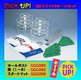 【asics】アシックス グラウンドゴルフ 3段スライド8ホールセット〔GGG301〕(グランドゴルフホールセット)