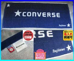 ◆タオル刺繍可◇メール便可◆【converse】コンバーススポーツタオル(フェイスタオル)〔CB111903〕