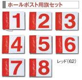 ◆メール便可◆【hatachi】ハタチ グランドゴルフ ホールポスト用旗セット(1-8枚組)〔BH5000S〕