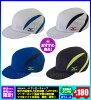 ◆メール便可◆【MIZUNO】ミズノサッカーキャップ(ジュニア用サッカー帽子)〔P2MW510109P2MW510114〕