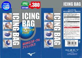 ◆メール便可◆【mizuno】ミズノアイスバック(氷のう)〔1GJYA22500/1GJYA22600/1GJYA22700〕◎熱中症対策/アイシングバック(サイズによって加算します)