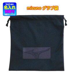 ◆バック刺繍可◆【mizuno】ミズノ グラブ袋 (グラブケース)〔GLOVE-BAG〕名入れ/卒業記念品/プレゼント/卒団記念品おすすめ