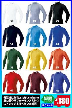 ◆メール便可◆【mizuno】ミズノ インナーシャツ/インナーハイネック(バイオギアシャツ/ハイネック長袖)〔A60BS350〕
