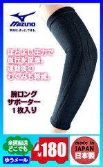 ◆メール便可◆【mizuno】ミズノ 腕サポーター(ライトデイリーコンディション・サポーター …