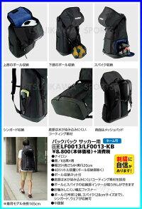 ◆バック刺繍可◆【molten】モルテンバックパック(ショルダーバック/リュックサック)〔LB0032〕※ミニバスケットボール用