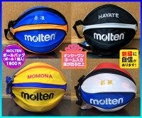 ◆バック刺繍可◇メール便◆【molten】モルテンボールバック(ボールケース/1個入れ)〔NB10CNB10BONB10RNB10KSNB10YB〕