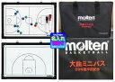 ◆刺繍可◆【molten】モルテン バスケット作戦盤(バスケットボール作戦盤/モルテン作戦盤)〔SB0050〕