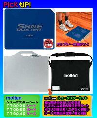 【molten】モルテンシューダスターセット(シート/ボード/ケース)〔TT0020TT0030TT0040〕