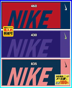 ◆タオル刺繍可◇メール便可◆【nike】ナイキ タオル(ナイキ スポーツタオル)〔TW2512〕