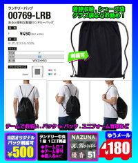 ◆バック刺繍入◆【TOMS】トムスランドリーバック(ランドリー袋)〔00769-005〕メール便可