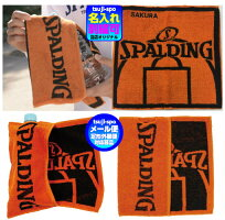 ◆タオル刺繍可◇メール便可◆【SPALDING】スポルディングタオルSD(スポーツタオル)〔SAT150210〕