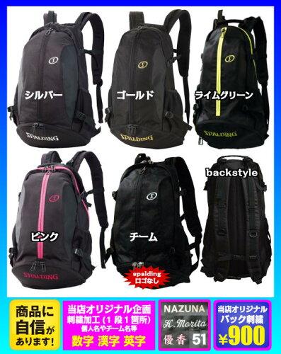 ◆バック刺繍可◆スポルディング ケイジャー(CAGER/バスケット バックパック) 〔40...