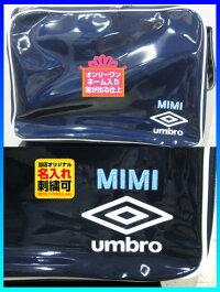 ◆バック刺繍可◆【umbro】アンブロエナメルバック(エナメルショルダーバック)〔UJS1007〕