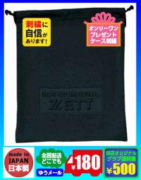 ◆メール便可◆【ZETT】ゼットグラブ袋(グラブケース)〔BGX200A〕※刺繍加工可能(+400円要)