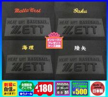 ◆メール便可◆【ZETT】ゼットグラブ袋(グラブケース)〔BGX200A〕※刺繍加工可能(追加料金要)
