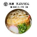 めん工房●天ぷらうどん3食入冷凍めんうどんえび天