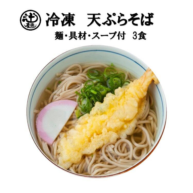 めん工房 辻麺業『天ぷらそば3食入』