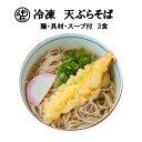 めん工房■天ぷらそば3食入冷凍めんそばえび天