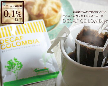 デカフェ コロンビア 50杯分カフェインレス コーヒー辻本珈琲 ノンカフェイン ドリップコ−ヒ− カフェインレスコーヒー デカフェ 夜のコーヒー
