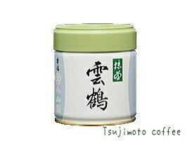 【丸久小山園謹製】抹茶(濃茶・薄茶)雲鶴(うんかく) 40g