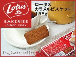 カラメルビスケット25P【Lotus(ロータス)】