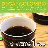 カフェインレス コーヒー【デカフェ コロンビア お試し1杯分 9g】カフェインレスコーヒー デカフェ カフェインレスドリップコーヒー