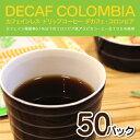 カフェインレス コーヒー【デカフェ・コロンビア 50杯分】辻本珈琲 ノンカフェイン ドリップコ…