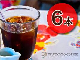 カフェインレスアイスコーヒー【送料無料】デカフェハウスブレンド1,000ml[無糖]×6本