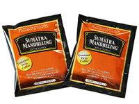 グルメドリップコーヒー1杯10g入りスマトラマンデリン[原産国:インドネシア] ドリップバッグ コーヒー