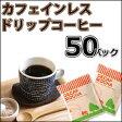 カフェインレス コーヒー ドリップコーヒー【 デカフェ・モカ50杯分 】デカフェ 珈琲 ドリップコーヒー ノンカフェイン