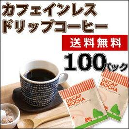 カフェインレスコーヒー ドリップ1杯9g入りデカフェ・モカたんぽぽコーヒーでは満足できない方...