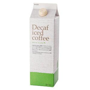 アイスコーヒーハウスブレンド カフェインレスコーヒー カフェイン