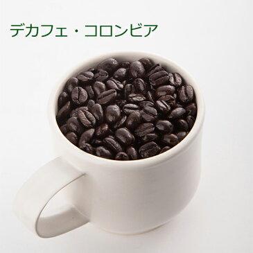デカフェ コロンビア 200gカフェインレス コーヒー豆デカフェ 珈琲 カフェインレスコ−ヒ− ノンカフェイン※ネコポス(メール便)対応不可