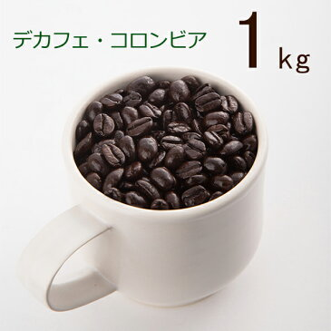 デカフェ コロンビア 1kg(200g×5袋)カフェインレス コーヒー 豆 送料無料ノンカフェイン コーヒー豆 リラックス 安眠