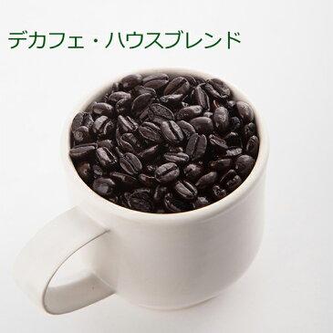デカフェ ハウスブレンド200gカフェインレス アイスコーヒー豆※ネコポス(メール便)対応不可【ノンカフェイン】【デカフェ】【カフェインレスコーヒー豆】