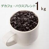カフェインレス アイスコーヒー豆デカフェ・ハウスブレンド1kg(200g×5袋)ノンカフェイン / カフェインレスコーヒー 【 送料無料 】カフェオレ エスプレッソにもおすすめ