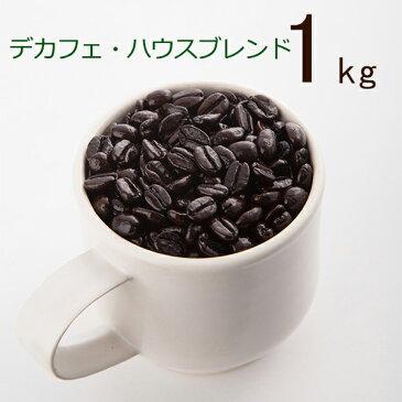 カフェインレス アイスコーヒー 豆デカフェ ハウスブレンド 1kg(200g×5袋)ノンカフェイン カフェインレスコーヒー 水出し アイスコーヒー【 送料無料 】 カフェオレ エスプレッソ にもおすすめ