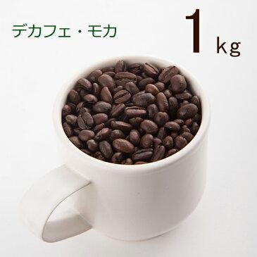 デカフェ モカ 1kg(200g×5袋)カフェインレス コーヒー豆 送料無料カフェインレスコーヒー 珈琲 ノンカフェイン コーヒー豆 アロマ