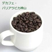 カフェイン コーヒーデカフェ・バリアラビカ コーヒー
