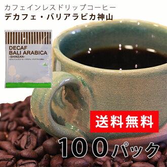 不含咖啡因的咖啡咖啡因和巴厘島阿拉比卡咖啡-神山-100 杯 caffeinerescoffee / 不含咖啡因和無咖啡因 / 有機 / 有機