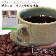 カフェイン ドリップコーヒーデカフェ・バリアラビカ カフェインレスコーヒー