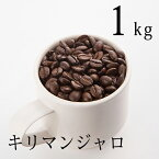 【 送料無料 】キリマンジャロ -タンザニアAA- 1KG(200g×5袋)工場直送の新鮮コーヒー
