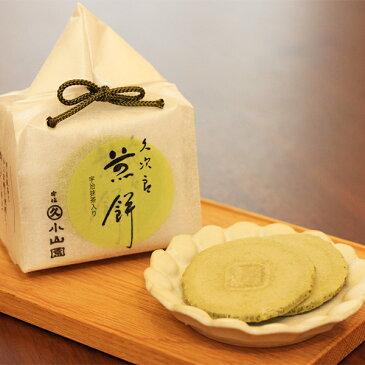 【京都・丸久小山園】久次郎煎餅 10枚入り